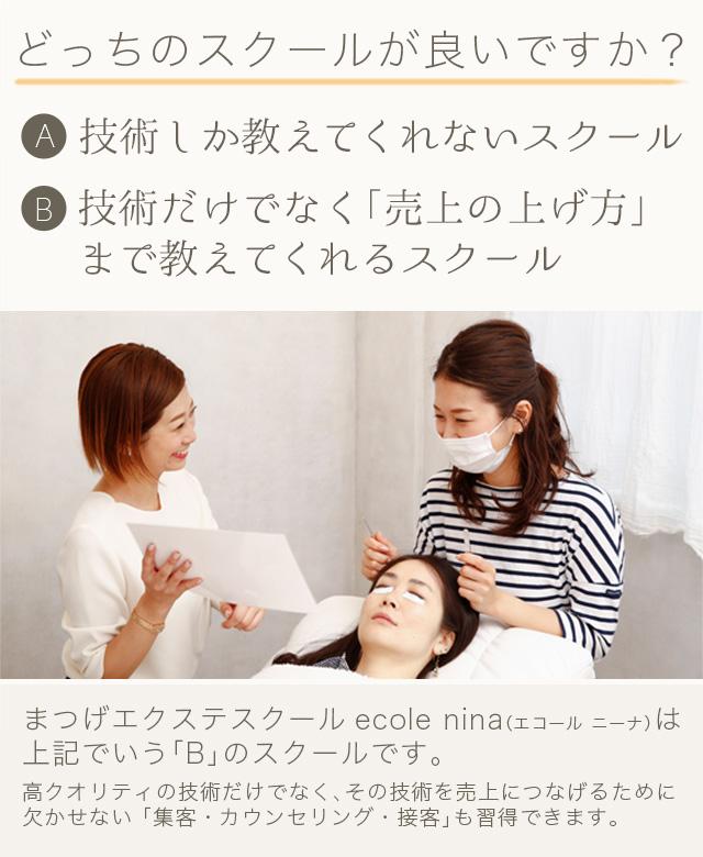 ecole ninaは、技術だけでなく「売上の上げ方」まで教えてくれるスクールです。